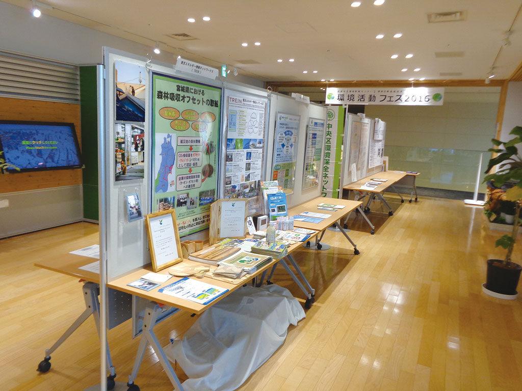環境活動フェス2017