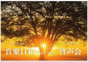 音楽日和 Vol.4 with 啓声会 チラシ