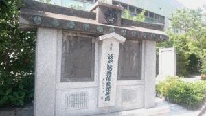 江戸歌舞伎発祥之地の記念碑