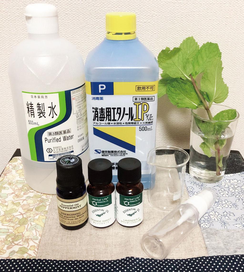 アロマでつくろう! 20 香りのアロマスプレー作り体験