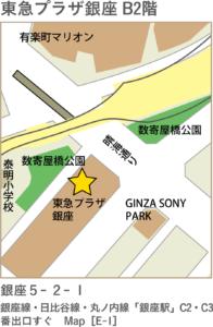 東急プラザ銀座 B2階
