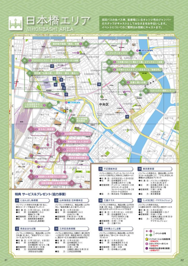 詳細マップ(日本橋等)