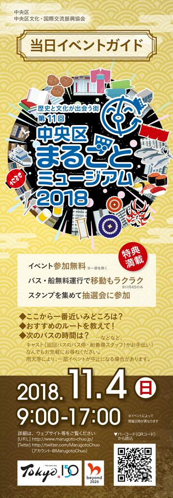 まるごとミュージアム2018(当日イベントガイド)