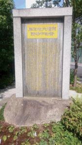京橋大根河岸青物市場跡の碑
