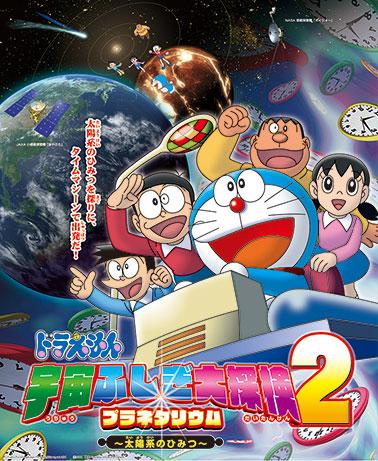(c)Fujiko-Pro,Shogakukan,TV-Asahi,Shin-ei,and ADK (c)JAXA 提供 Courtesy NASA/JPL-Caltech.