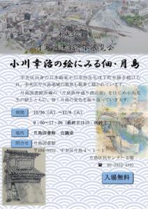 平成30年度月島図書館小展覧会 「小川幸治の絵にみる佃・月島」