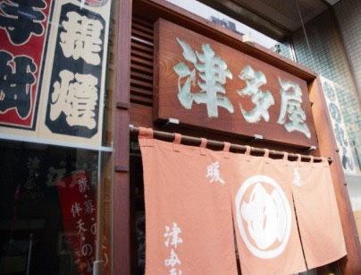 手描きで伝える江戸文字の美