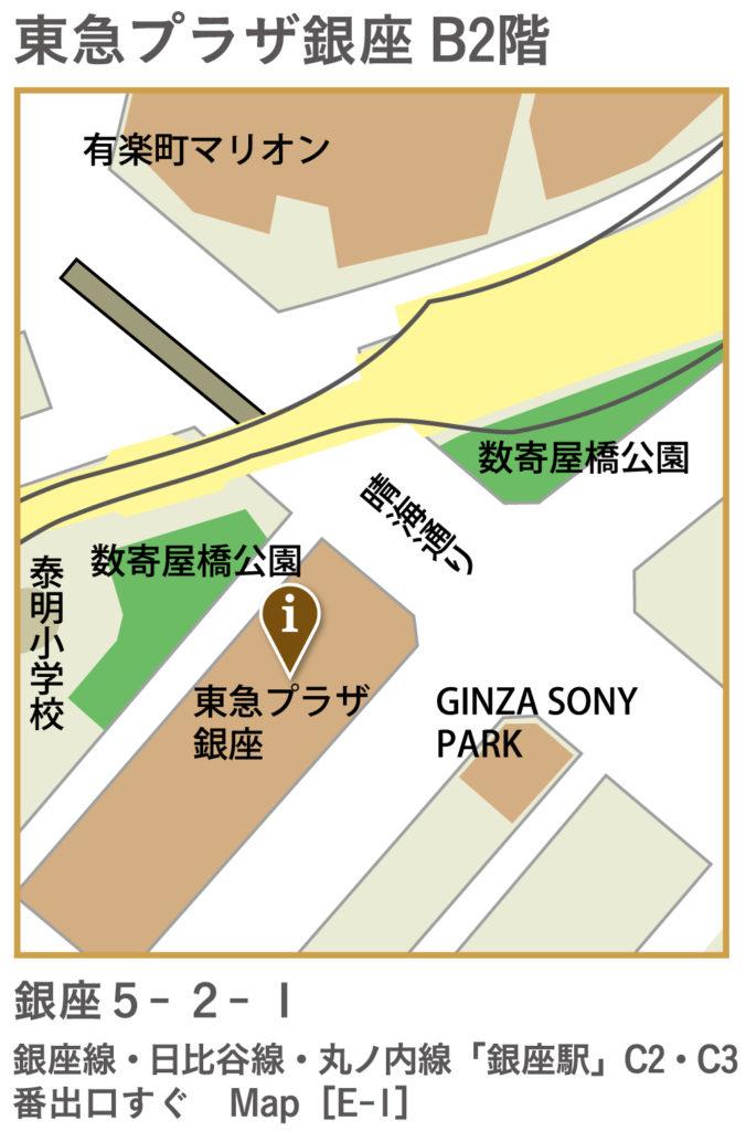 東急プラザ銀座B2階