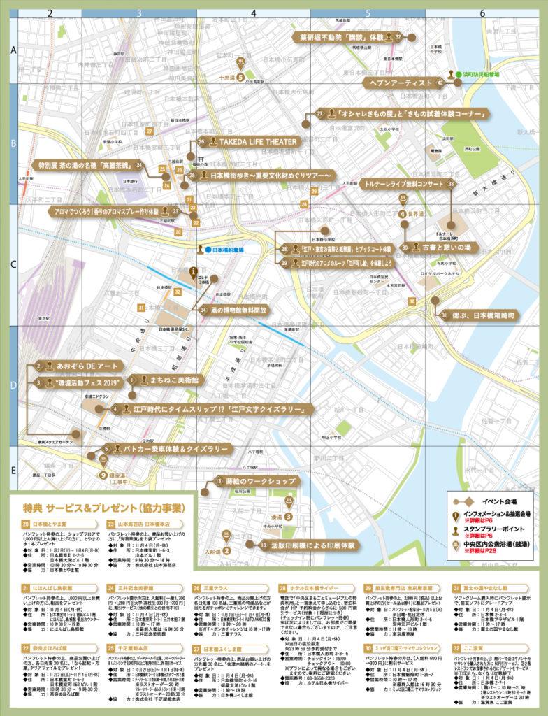 日本橋エリアMAP 2019