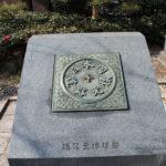 日本国道路元標(レプリカ)