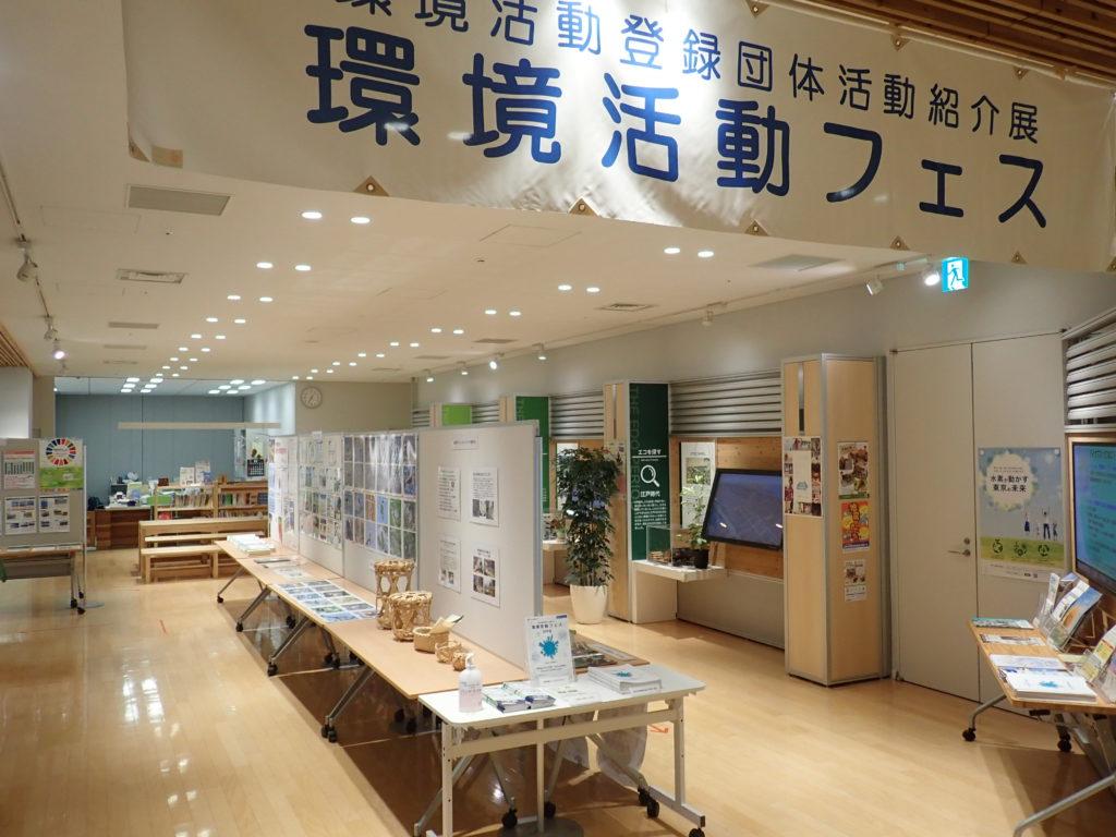 環境情報センター
