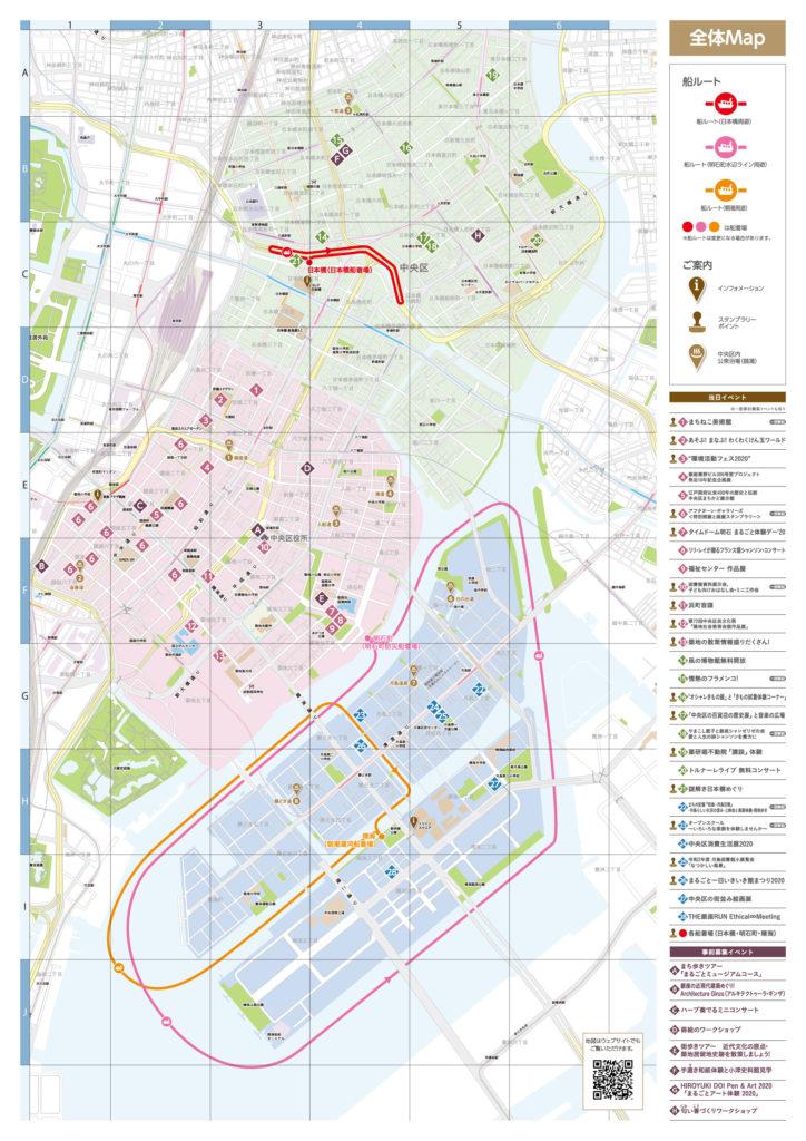 全体Map2020
