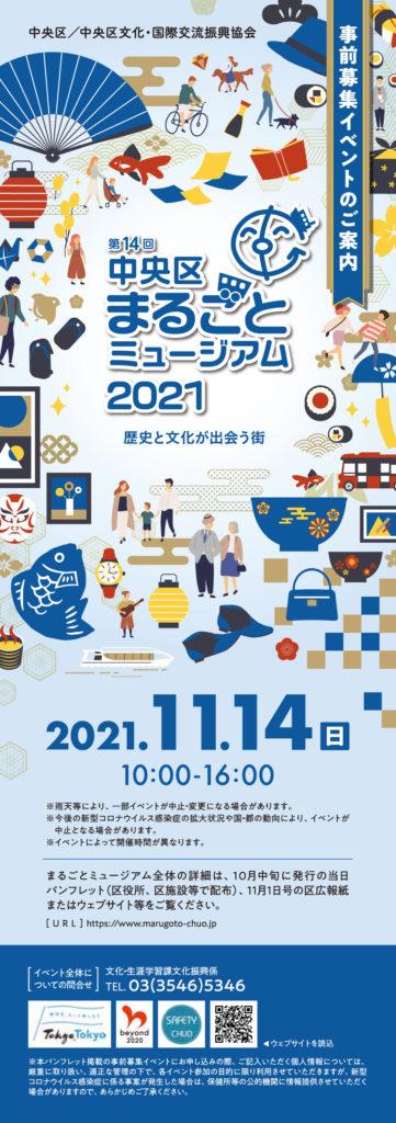 第14回 中央区まるごとミュージアム2021 事前募集イベントのご案内