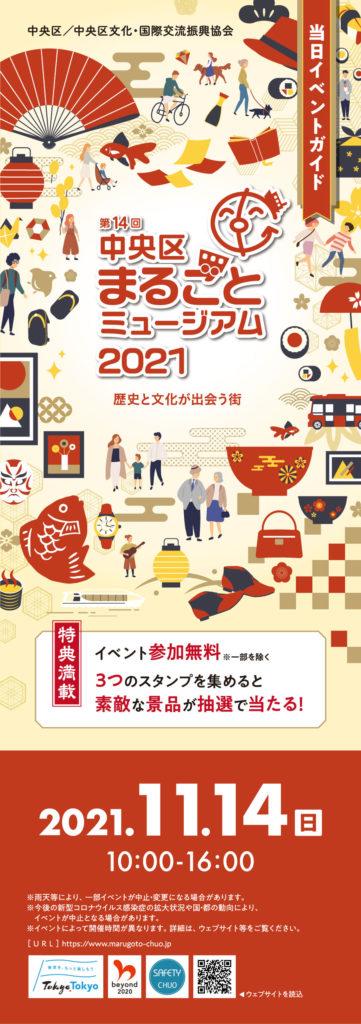 第14回 中央区まるごとミュージアム2021 当日イベントガイド